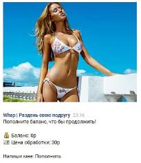 Бот вконтакте раздевает девушек